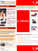 chelReklama.ru - рекламные услуги Челябинска