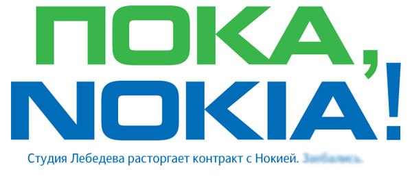 пока Nokia
