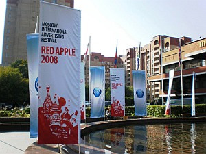 Фестиваль Red Apple 2008 стартовал в Москве