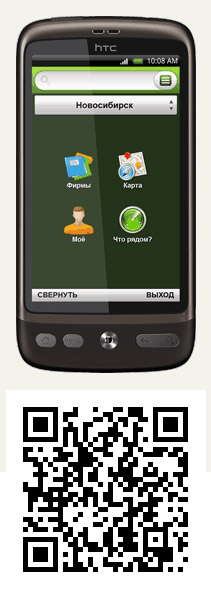 «ДубльГИС»  для Android, Symbian и Windows Mobile