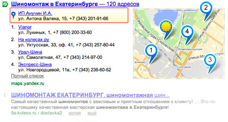 Приоритетное размещение в Яндекс.Справочнике. Закажите в Челябинске